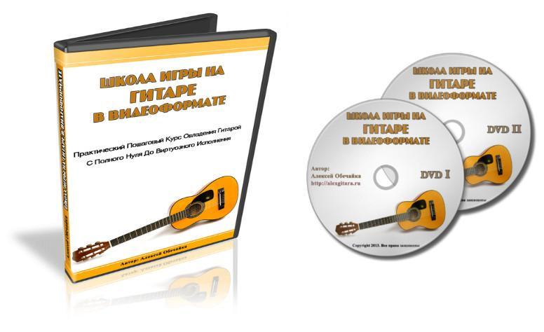 http://alexgitara.justclick.ru/media/content/alexgitara/kurs.jpg